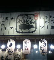 Shinbashi Yakiton Kanda