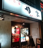 Sake, Drinking House, Omoya