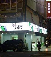 乐茶栈(民族店)