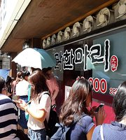 Gong Reung Chicken Hanmari