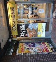 Coco Ichibanya Chiba Chuo East Entrance