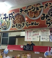 千成ラーメン 大山店