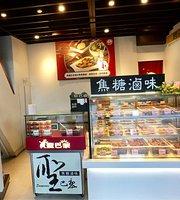 Sheng Ba Li Foods-Sheng Ba Li Caramel Braised Varieties