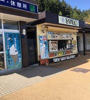 Kobirukan Shiwa Service Area Kudari