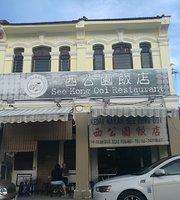 See Kong Ooi Restaurant