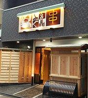 玄品ふぐ 京都駅前の関