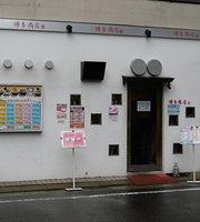 Hakata Shoten Hakata Ekimae