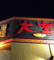 Taiwan Cuisine Taiho