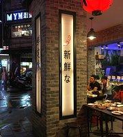 Sian Ding Wei Seafood Restaurant - Jinzhou Store