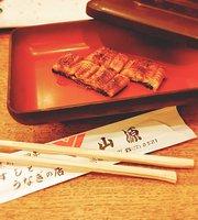Yamagen Sushi Unagi