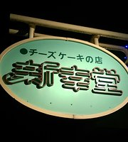 Shinkodo