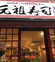 元祖寿司  渋谷道玄坂店