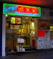 Superbowl Chinese Restaurant