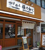 Tsukemen Sakuranogotoku
