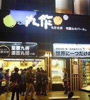 丸作食茶(高雄成功店)