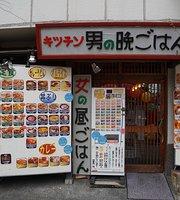 Kitchen Otoko-No-Bangohan Onna-No-Hirugohan