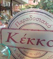 Kekkos Traditional Cafe and Pastry
