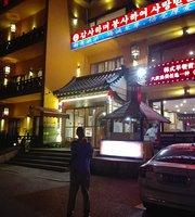 JingFuGong Han Shi Indian Restaurant