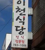 Deum Sak Restaurant