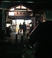 Oiyado Canteen