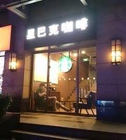 Starbucks (RuiJin Road)
