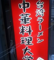 Chinese Restaurant Daigaku