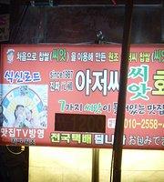 Nampodong Wonjo Chapssal Hotteok Main