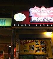 Mang Guo Shu Stir Fry