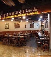 Jia Xiang Sarawak Kuching Kolo Mee