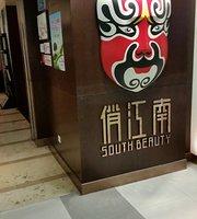 South Beauty (ZhongShan GongYuan Longemont)