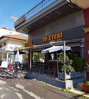 To Steki Fast Food - Grill Pizzeria