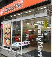 Hanamaru Udon Suidobashi West Entrance