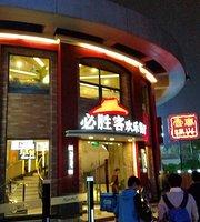 Pizza Hut (DongJiang Wan)