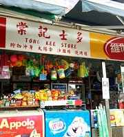 Tong Kee Store