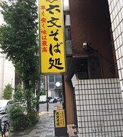 Rokumon Soba-Dokoro Hamamatsu-Cho 1 Chome