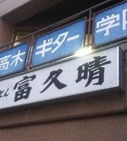 Fukuharu