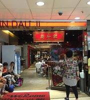 Xin Dau Ji (屯门市广场)