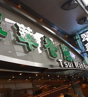 Tsui Wah Restaurant (Carnarvon Road)