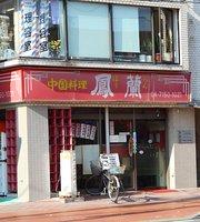 Chinese Restaurant Horan
