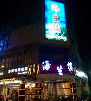 海生樓活海產餐廳
