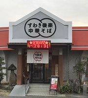 Suwaki Koraku Chinese Noodles Machi Kanda