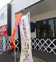 Muten Kura Sushi Kasukabe Obuchi