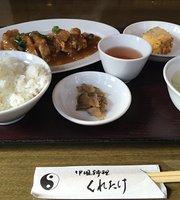 Chinese Restaurant Kuretake
