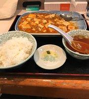 Chinese Restaurant Mampukutei