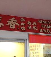 Singapore Famous BBQ Pork