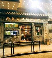 Estabelecimento De Comidas Lou Kei Hoi Sin