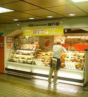 Kobeya Yodoyabashi Station