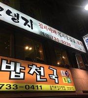 Gonaengji Kimchi Pork Belly