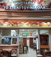 To Steki tou Nikola
