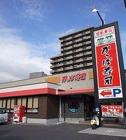 Kappa Zushi Ootsu Obanagawa